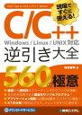 現場ですぐに使える! C/C++逆引き大全 560の極意【電子書籍】[ 増田智明 ]