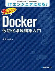 ITエンジニアになる! チャレンジDocker仮想化環境構築入門【電子書籍】[ 小島一也 ]
