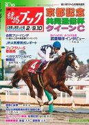 週刊競馬ブック2019年02月04日発売号