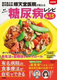 最新版 順天堂医院が教える毎日おいしい糖尿病レシピ415【電子書籍】[ 河盛隆造 ]