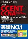 徹底攻略Cisco CCENT/CCNA Routing&Switching問題集 ICND1編[100-105J][200-125J]V3.0対応【電子書籍】[ 株式会社…