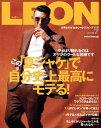 LEON 2019年 07月号「夏ジャケ」で自分史上最高にモテる!【電子書籍】
