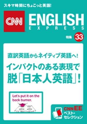 直訳英語からネイティブ英語へ! インパクトのある表現で脱「日本人英語」!(CNNEE ベスト・セレクション 特集33)【電子書籍】[ CNNenglishexpress編集部 ]