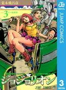 ジョジョの奇妙な冒険 第8部 モノクロ版 3