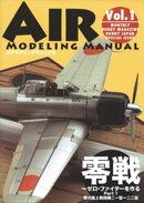 AIR MODELING MANUAL vol.1