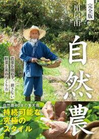 完全版 川口由一 自然農農薬を使わず、耕さない 野菜と米のつくり方【電子書籍】[ 川口由一 ]