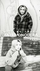 週刊★小野寺晃良 #221