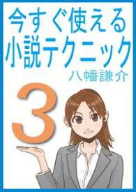 今すぐ使える小説テクニック3【電子書籍】[ 八幡謙介 ]