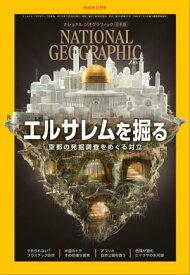 ナショナル ジオグラフィック日本版 2019年12月号 [雑誌]【電子書籍】