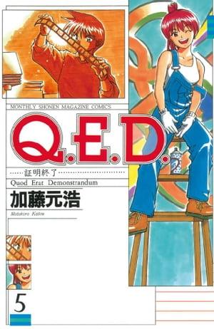 Q.E.D. 証明終了5巻【電子書籍】[ 加藤元浩 ]