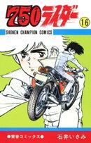 750ライダー【週刊少年チャンピオン版】 16