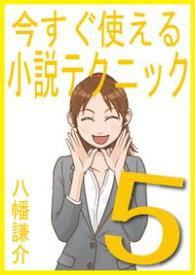 今すぐ使える小説テクニック5【電子書籍】[ 八幡謙介 ]