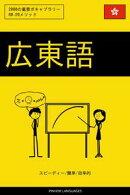 広東語を学ぶ スピーディー/簡単/効率的: 2000の重要ボキャブラリー