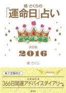橘さくらの「運命日」占い 決定版2016【開運アドバイスダイアリー編】