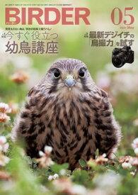 BIRDER2021年5月号【電子書籍】[ BIRDER編集部 ]