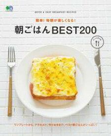 簡単! 毎朝が楽しくなる! 朝ごはん BEST 200【電子書籍】