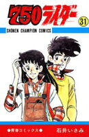 750ライダー【週刊少年チャンピオン版】 31