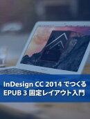 InDesign CC 2014でつくるEPUB 3固定レイアウト入門