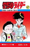 750ライダー【週刊少年チャンピオン版】 47