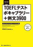 留学対策シリーズ TOEFL(R)テスト ボキャブラリー+例文3900