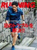 Running Style(ランニング・スタイル) 2014年12月号 Vol.69