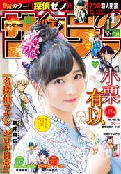 週刊少年サンデー 2018年34号(2018年7月18日発売)【電子書籍】