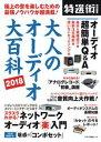 大人のオーディオ大百科2018【電子書籍】[ 麻倉怜士 ]