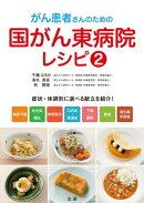 がん患者さんのための国がん東病院レシピ(2)