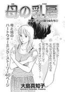 女の怖い病気SP(スペシャル)vol.2~母の乳房~