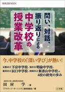 問い、対話、振り返りによる 中学校の授業改革