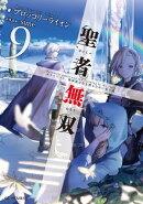 聖者無双〜サラリーマン、異世界で生き残るために歩む道〜 9