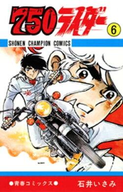 750ライダー【週刊少年チャンピオン版】 6