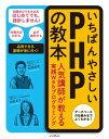いちばんやさしいPHPの教本人気講師が教える実践Webプログラミング【電子書籍】[ 柏岡秀男 ]