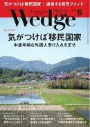 Wedge 2017年6月号