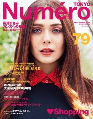 Numero TOKYO (ヌメロ・トウキョウ) 2014年8・9月号2014年8・9月号【電子書籍】