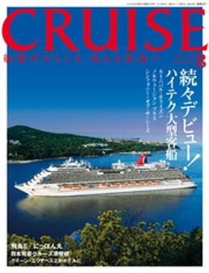 CRUISE(クルーズ)2018年8月号【電子書籍】[ クルーズ編集部 ]