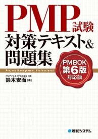 PMP試験対策テキスト&問題集 PMBOK第6版対応版【電子書籍】[ 鈴木安而 ]