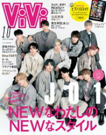 ViVi (ヴィヴィ) 2020年 10月号【電子書籍】