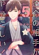 ★ラブコフレM★運命の相手がややこしい! act.5