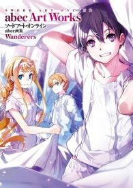 ソードアート・オンライン abec画集 Wanderers【電子書籍】[ abec ]