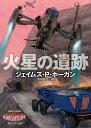火星の遺跡【電子書籍】[ ジェイムズ・P・ホーガン ]