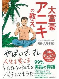 大富豪アニキの教え【電子書籍】[ 兄貴(丸尾孝俊) ]
