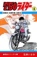 750ライダー【週刊少年チャンピオン版】 4