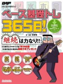 ベース基礎トレ365日!【電子書籍】[ 高橋竜 ]