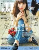 JJ 2018年6月号