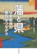 藩と県:日本各地の意外なつながり