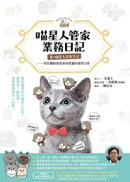 喵星人管家業務日記【書+喵星人健康筆記】:知名網路漫畫家和愛貓的搞笑日常