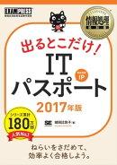 情報処理教科書 出るとこだけ! ITパスポート 2017年版