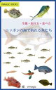 ニッポンの海で釣れる魚たち 生態・釣り方・食べ方釣り魚図鑑【電子書籍】[ 大曲 隆毅 ]