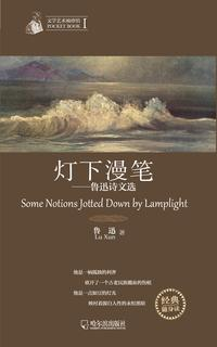 Articles under the Lamplight: Selected works of LuXun's prose【電子書籍】[ Xun Lu ]